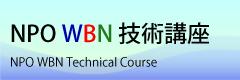 NPO WBN技術講座