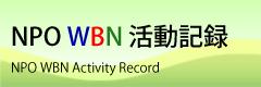 NPO WBN活動記録
